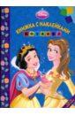 Мозаика. Развивающая книжка с наклейками Дисней. Принцесса (0903) мозаика развивающая книжка с наклейками дисней принцесса 0905