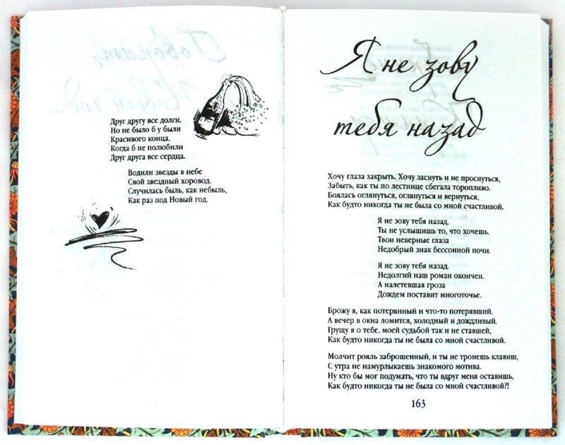 Иллюстрация 1 из 5 для Стихи и проза - Лариса Рубальская   Лабиринт - книги. Источник: Лабиринт