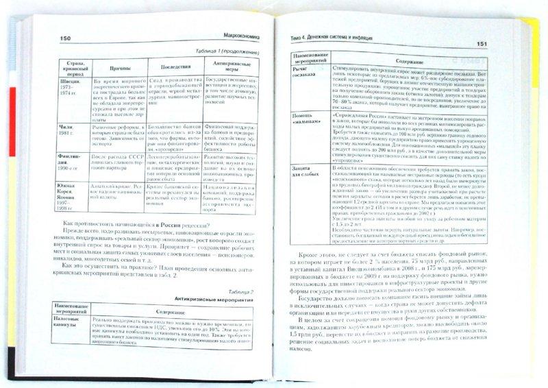 Иллюстрация 1 из 6 для Макроэкономика: Учебник для вузов - Артамонов, Иванов, Попов, Уткин, Миэринь | Лабиринт - книги. Источник: Лабиринт