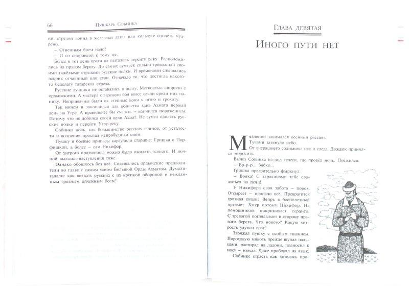 Иллюстрация 1 из 6 для Пушкарь Собинка - Геомар Куликов   Лабиринт - книги. Источник: Лабиринт