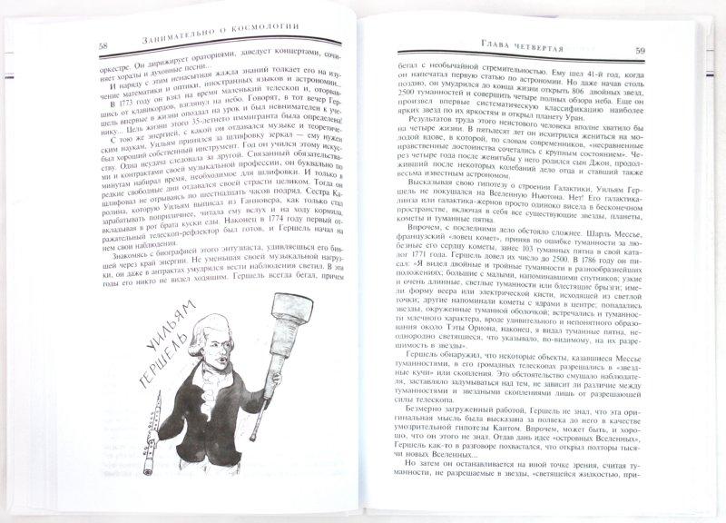 Иллюстрация 1 из 25 для Занимательно о космологии - Анатолий Томилин | Лабиринт - книги. Источник: Лабиринт