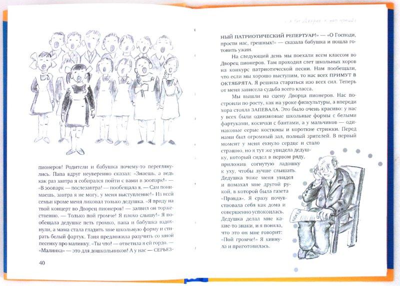 Иллюстрация 1 из 16 для Приключения Джерика - Наталья Нусинова | Лабиринт - книги. Источник: Лабиринт