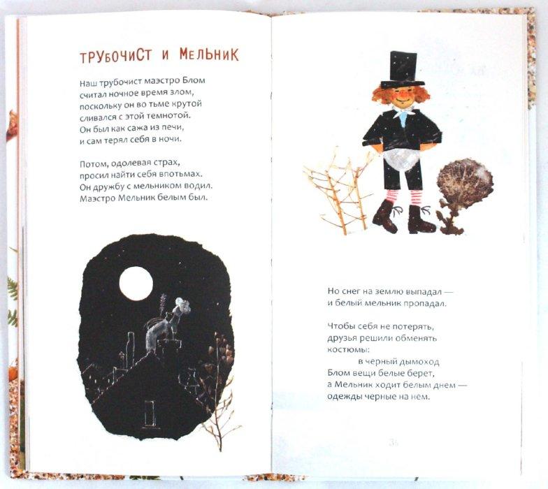 Иллюстрация 1 из 51 для Я был в стране чудес - Михаил Грозовский | Лабиринт - книги. Источник: Лабиринт