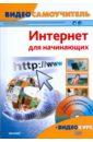 Барабаш Александр Андреевич Видеосамоучитель. Интернет для начинающих (+CD)