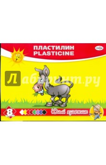 """Пластилин со стеком """"Юный художник"""", 8 цветов (280043)"""