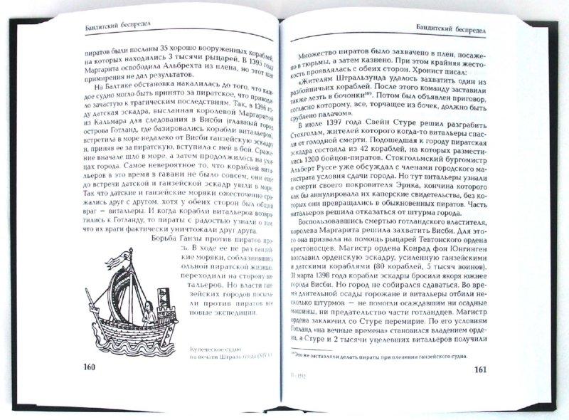 Иллюстрация 1 из 31 для Под черным флагом. Хроники пиратства и корсарства - Михаил Ципоруха | Лабиринт - книги. Источник: Лабиринт
