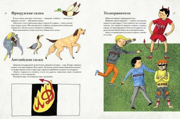 Иллюстрация 1 из 41 для Один дома. Играю во дворе и дома на ковре | Лабиринт - книги. Источник: Лабиринт