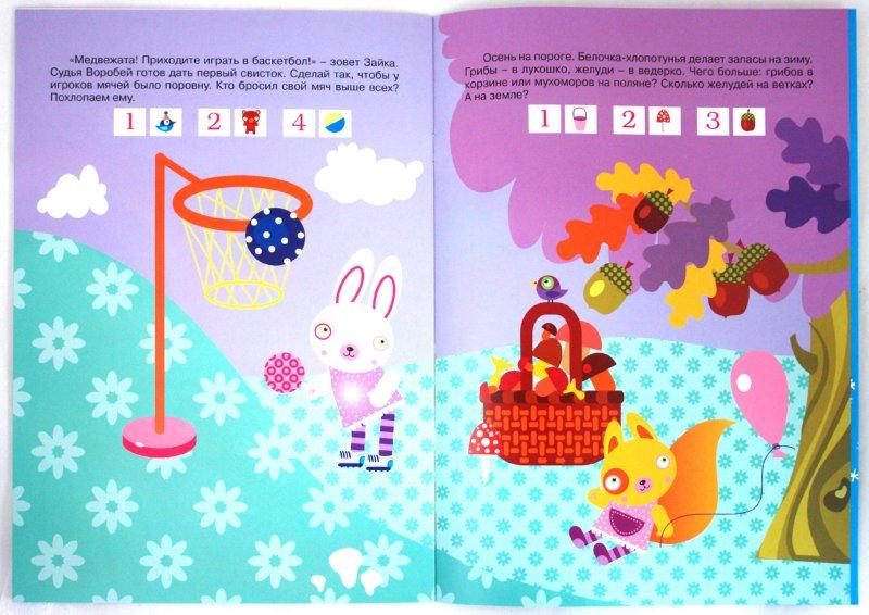 Иллюстрация 1 из 4 для Как мишутка в сугроб упал - Наталья Васюкова | Лабиринт - книги. Источник: Лабиринт