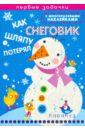 Как снеговик шляпу потерял, Васюкова Наталья Евгеньевна