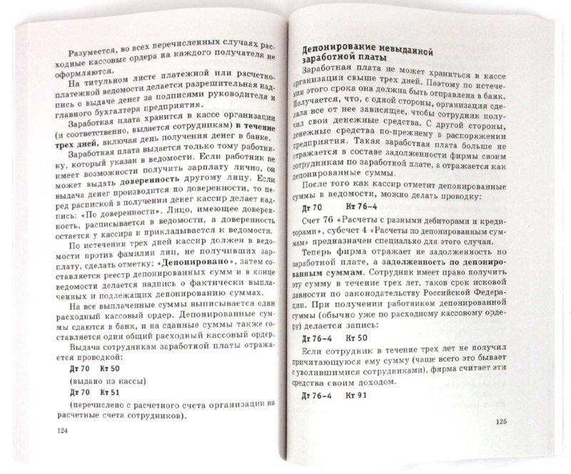 Иллюстрация 1 из 10 для Краткая азбука бухгалтера - Ольга Букина   Лабиринт - книги. Источник: Лабиринт