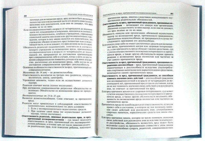Иллюстрация 1 из 3 для Гражданское право. Части общая и особенная - Валентина Пиляева | Лабиринт - книги. Источник: Лабиринт