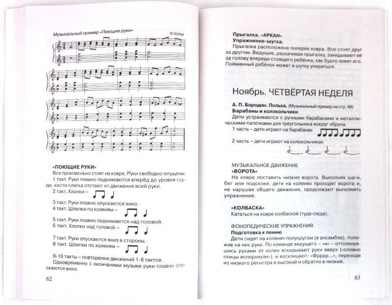 Иллюстрация 1 из 3 для Развитие музыкальных способностей у дошкольников - Лев Виноградов   Лабиринт - книги. Источник: Лабиринт