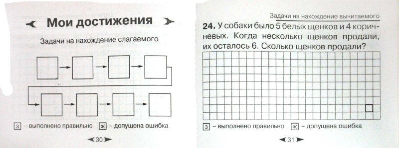 Иллюстрация 1 из 5 для Тренинговая тетрадь по математике: простые и составные задачи на сложение и вычитание. 1-2-й классы - Узорова, Нефедова | Лабиринт - книги. Источник: Лабиринт