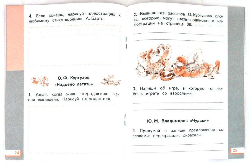 Иллюстрация 1 из 15 для Литературное чтение. 2 класс. Рабочая тетрадь №2 - Элла Кац | Лабиринт - книги. Источник: Лабиринт