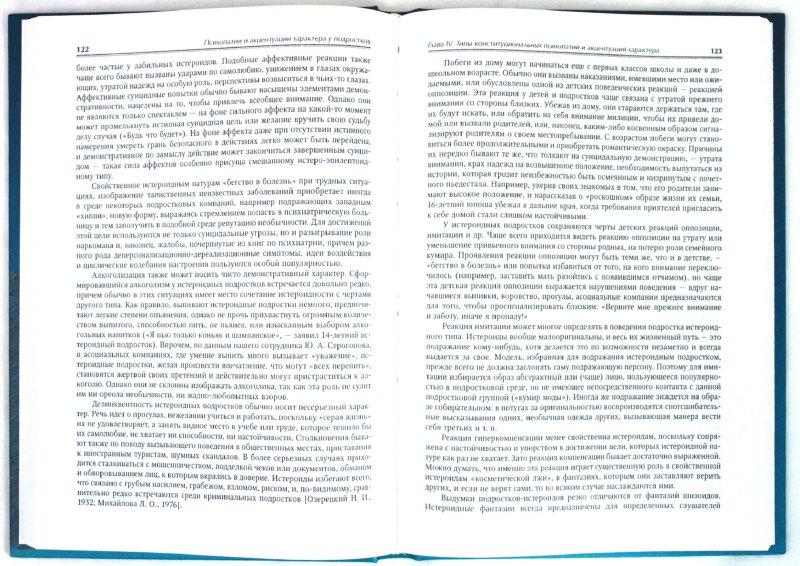 Иллюстрация 1 из 13 для Психопатии и акцентуации характера у подростков - Андрей Личко | Лабиринт - книги. Источник: Лабиринт