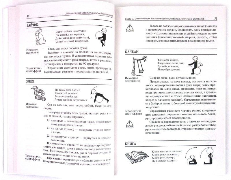 Иллюстрация 1 из 19 для Двигательный игротренинг для дошкольников - Овчинникова, Потапчук | Лабиринт - книги. Источник: Лабиринт