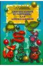 Двигательный игротренинг для дошкольников, Овчинникова Татьяна Сергеевна,Потапчук Алла Аскольдовна