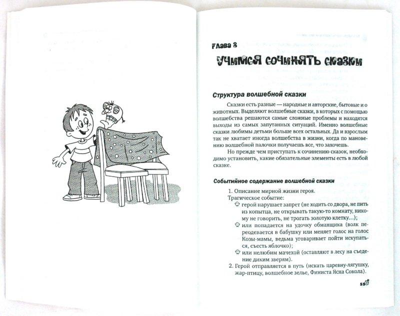 Иллюстрация 1 из 6 для Я сегодня злюсь. Расскажи мне сказку - Евгения Чех | Лабиринт - книги. Источник: Лабиринт