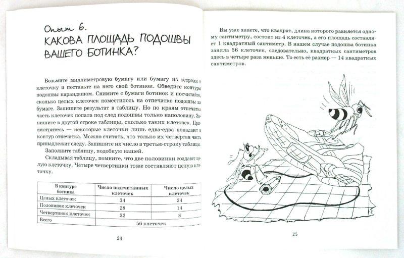 Иллюстрация 1 из 13 для Секреты знакомых предметов. Бумага - Анатолий Шапиро   Лабиринт - книги. Источник: Лабиринт