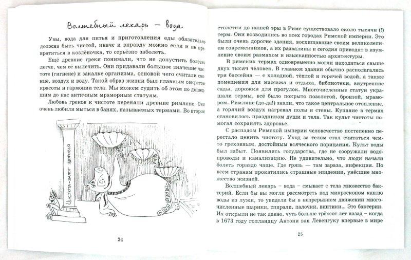 Иллюстрация 1 из 15 для Секреты знакомых предметов. Лужа - Анатолий Шапиро | Лабиринт - книги. Источник: Лабиринт