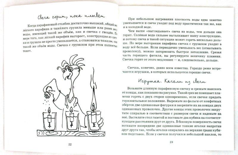 Иллюстрация 1 из 24 для Секреты знакомых предметов. Свеча - Анатолий Шапиро | Лабиринт - книги. Источник: Лабиринт