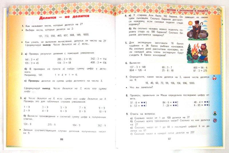 Иллюстрация 1 из 3 для Математика. 3 класс. В 2-х частях. Часть 2 - Башмаков, Нефедова | Лабиринт - книги. Источник: Лабиринт