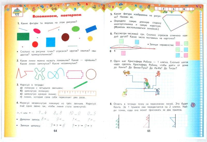 Иллюстрация 1 из 35 для Математика. Учебник для 1 класса четырехлетней начальной школы. В 2-х частях. Часть 1 - Башмаков, Нефедова | Лабиринт - книги. Источник: Лабиринт