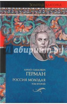 Россия молодая. В 2-х томах. Том 2