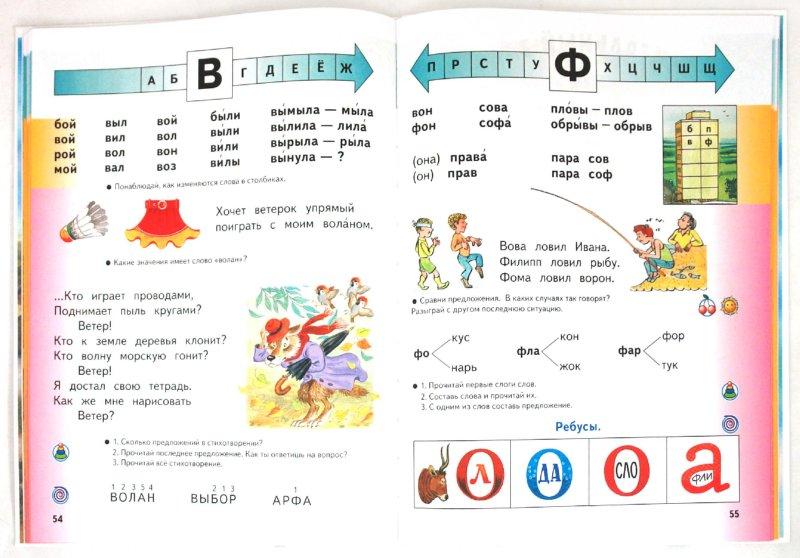 Иллюстрация 1 из 23 для Букварь. 1 класс. Учебник - Таисия Андрианова | Лабиринт - книги. Источник: Лабиринт