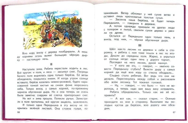 Иллюстрация 1 из 4 для Литературное чтение. 3 класс. Живое слово. В 2 частях.  Ч.1 - Зинаида Романовская | Лабиринт - книги. Источник: Лабиринт