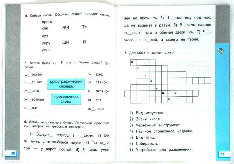 Списывание по русскому языку 2 класс планета знаний