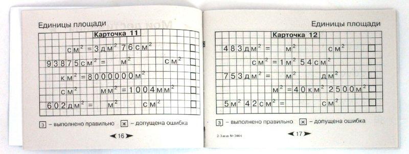 Иллюстрация 1 из 8 для Тренинговая тетрадь по математике: единицы массы, длины, площади, времени: 3-4-й кл. - Узорова, Нефедова   Лабиринт - книги. Источник: Лабиринт