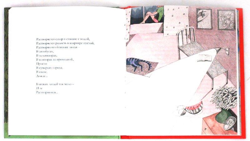 Иллюстрация 1 из 33 для Девочки - Елена Липатова | Лабиринт - книги. Источник: Лабиринт
