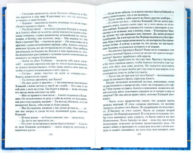 Иллюстрация 1 из 7 для Ученик некроманта. Игры проклятых - Александр Гуров | Лабиринт - книги. Источник: Лабиринт