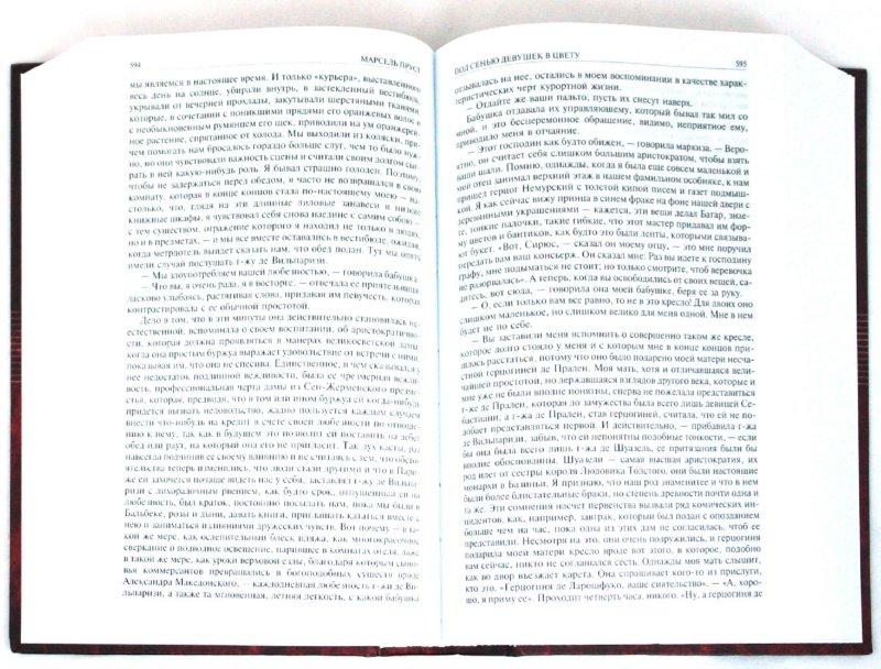 Иллюстрация 1 из 17 для В поисках утраченного времени. В 2 томах. Т.1: В сторону Свана. Под сенью девушек в цвету. Германт - Марсель Пруст | Лабиринт - книги. Источник: Лабиринт
