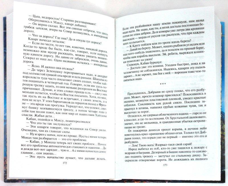 Иллюстрация 1 из 5 для Четвертый год - Артем Каменистый | Лабиринт - книги. Источник: Лабиринт