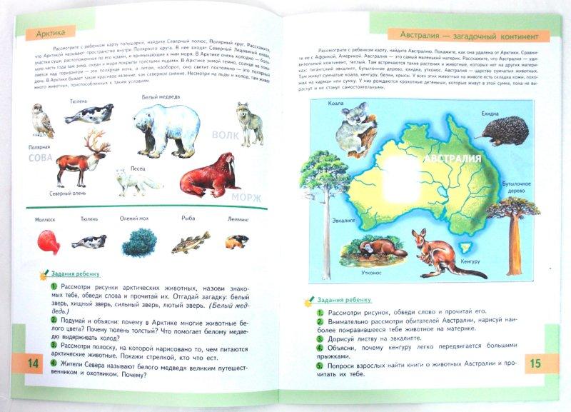 Иллюстрация 1 из 22 для Познаем природу - готовимся к школе: экологическая тетрадь для детей шестилетнего возраста - Николаева, Волкова | Лабиринт - книги. Источник: Лабиринт