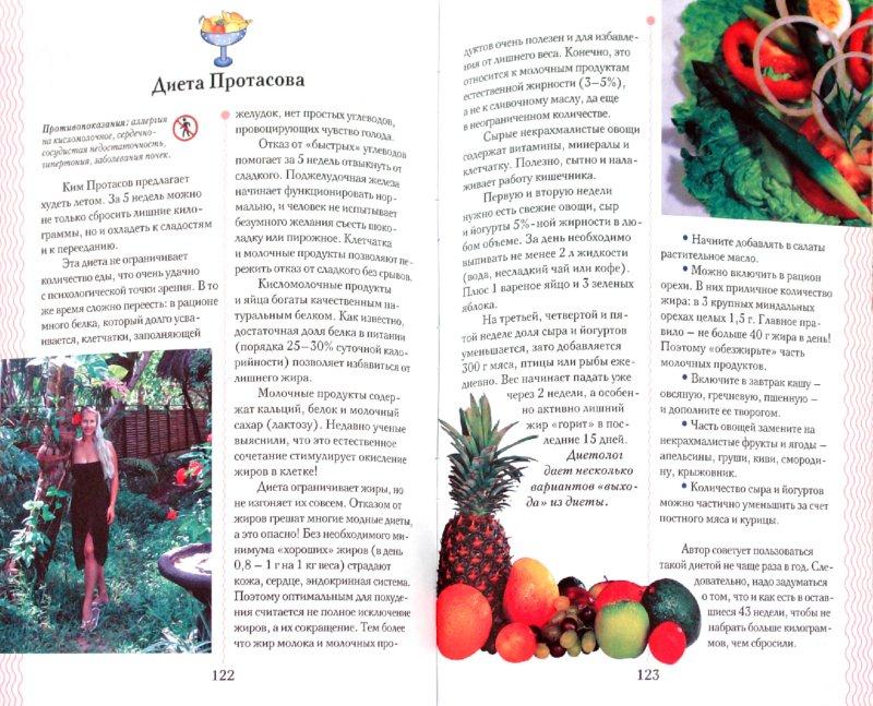 Иллюстрация 1 из 8 для Для пользы тела. Вкусные диеты от Екатерины Одинцовой - Екатерина Одинцова   Лабиринт - книги. Источник: Лабиринт