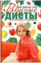 Одинцова Екатерина Для пользы тела. Вкусные диеты от Екатерины Одинцовой