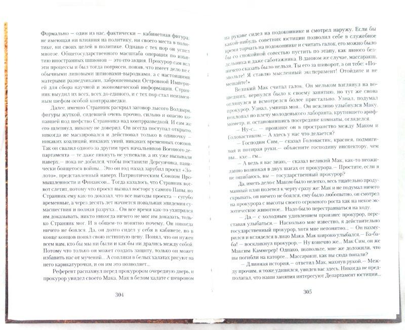 Иллюстрация 1 из 7 для Обитаемый остров. Жук в муравейнике. Волны гасят ветер - Стругацкий, Стругацкий | Лабиринт - книги. Источник: Лабиринт