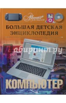 Компьютер. Большая детская энциклопедия компьютер для пенсионеров книга