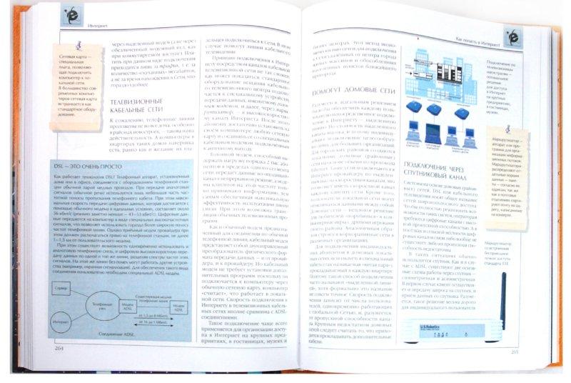 Иллюстрация 1 из 17 для Компьютер. Большая детская энциклопедия | Лабиринт - книги. Источник: Лабиринт