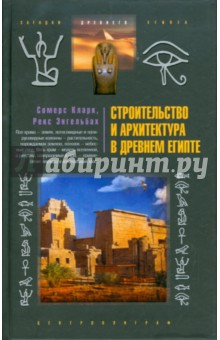 Строительство и архитектура в Древнем Египте форма для блоков для возведения стен купить москва