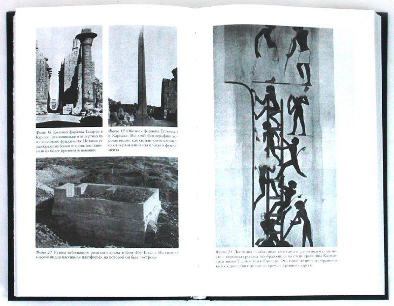 Иллюстрация 1 из 21 для Строительство и архитектура в Древнем Египте - Кларк, Энгельбах | Лабиринт - книги. Источник: Лабиринт