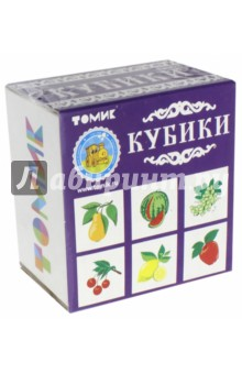 "Кубики ""Фрукты-ягоды"" (3333-2)"