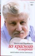 Из красного измерения. Биография Сергея Миронова