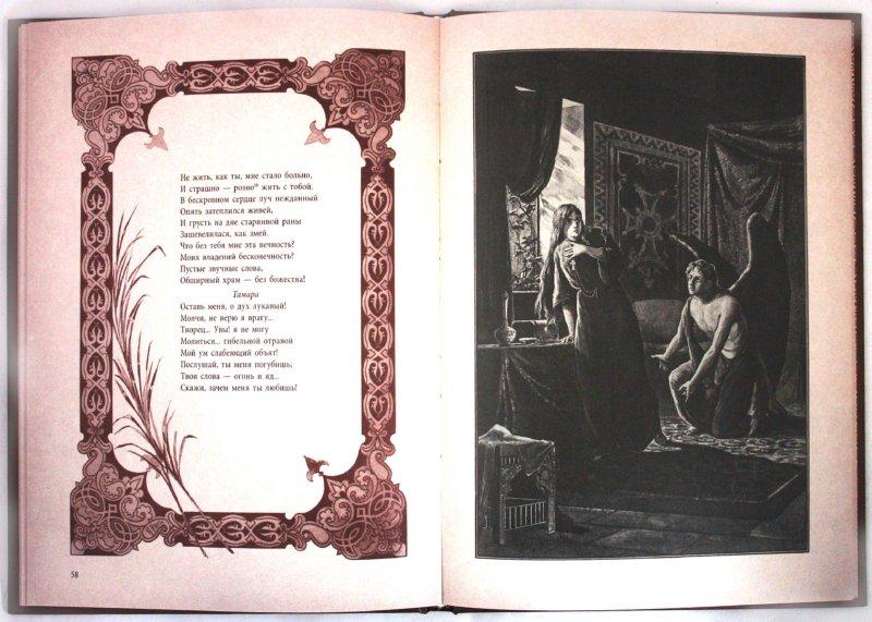 Иллюстрация 1 из 60 для Демон - Михаил Лермонтов | Лабиринт - книги. Источник: Лабиринт