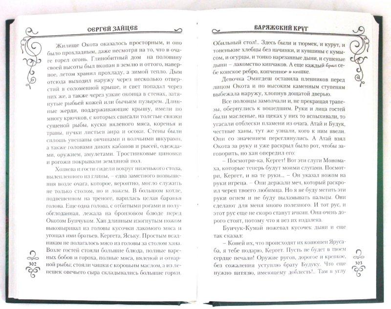 Иллюстрация 1 из 14 для Варяжский круг - Сергей Зайцев | Лабиринт - книги. Источник: Лабиринт