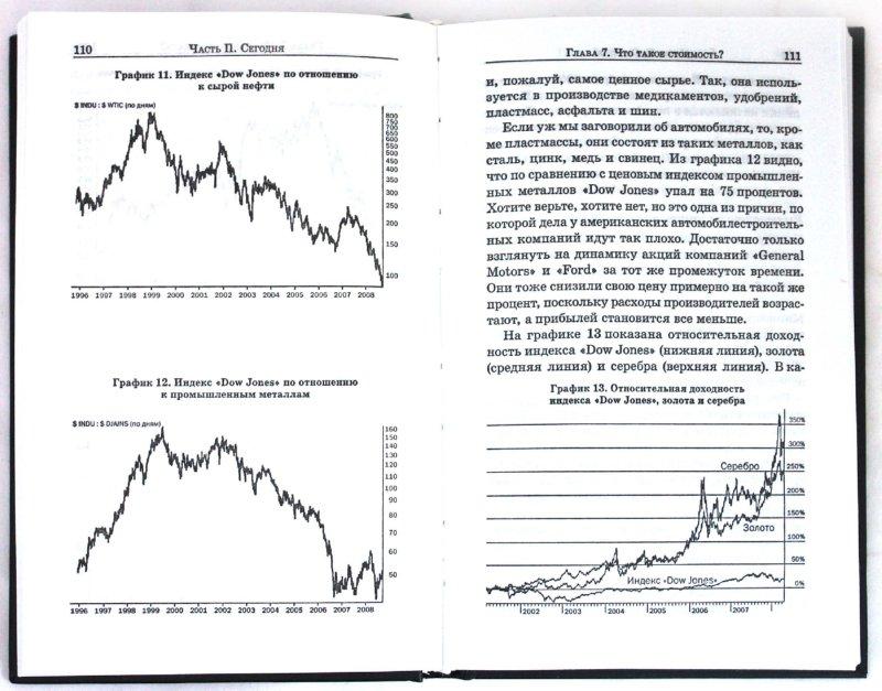 Иллюстрация 1 из 10 для Руководство по инвестированию в золото и серебро - Майкл Мэлони | Лабиринт - книги. Источник: Лабиринт