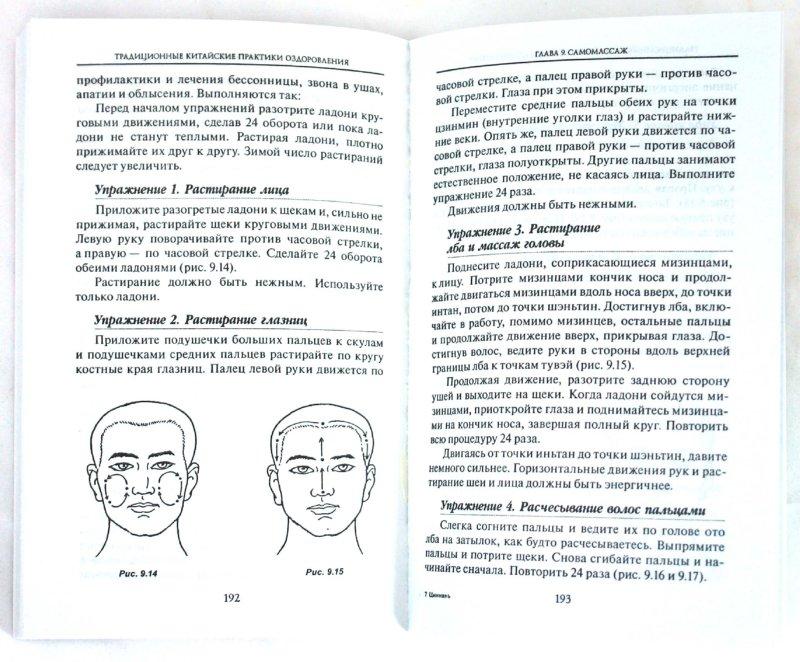 Иллюстрация 1 из 7 для Традиционные китайские практики оздоровления - Циннань, Даоцин | Лабиринт - книги. Источник: Лабиринт